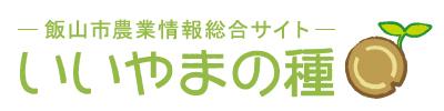 いいやまの種 飯山市農業情報総合サイト